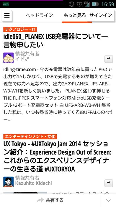 Screenshot_2014-07-20-16-59-29