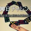 idle093_[#100日チャレンジ]は連続性より継続性:20 Days まとめ