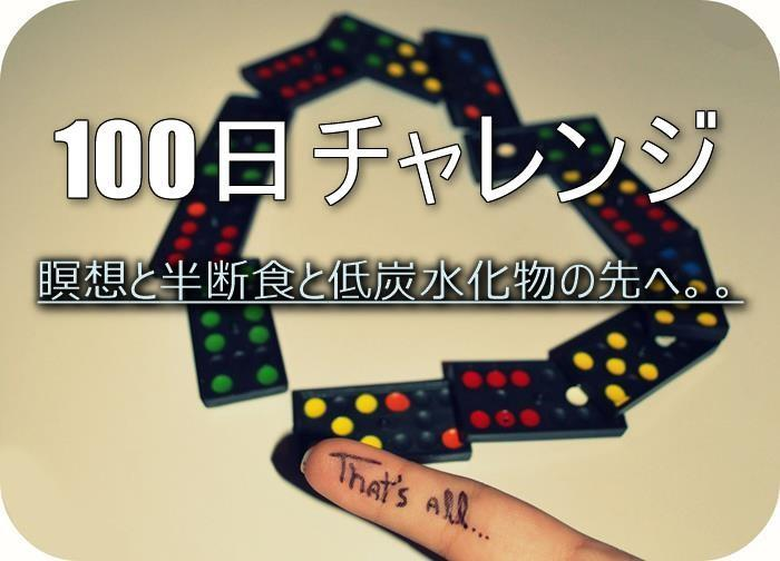 100daychallenge_neweyecatch
