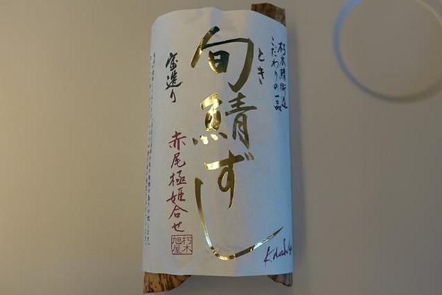 idle090_あなたは5300円の鯖ずしを食べたことはありますか?|朽木旭屋 赤尾極姫合せ