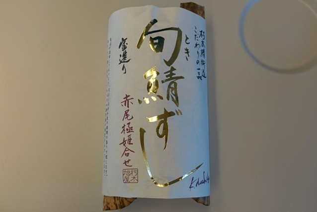 20140918_kuchikiasahiya_sabazushi (3)