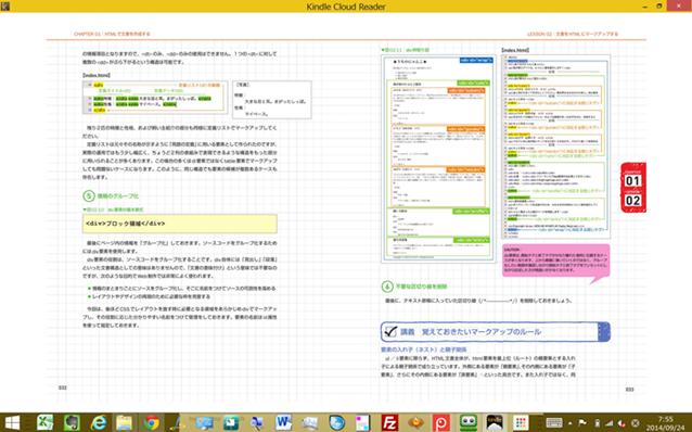 20140924_KindleCloudReader_ARROWSTab (8)