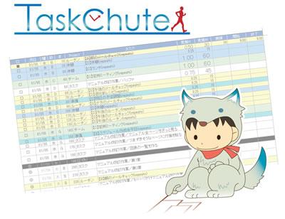 TaskCuteバナー