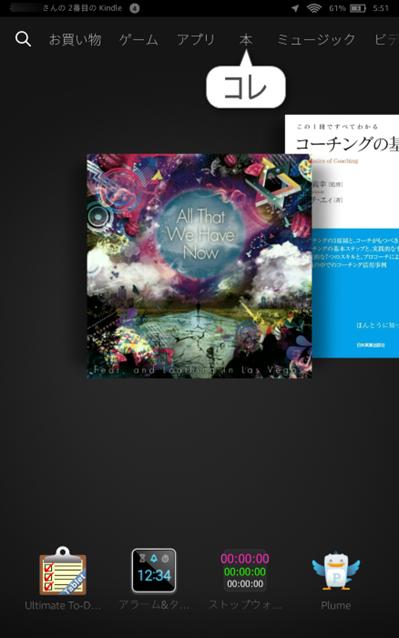 20141220_KindleFireHDX7 (16) (Custom)