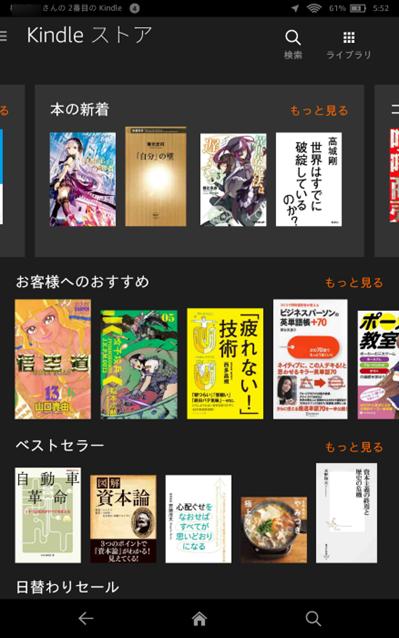 20141220_KindleFireHDX7 (18) (Custom)