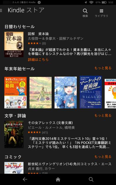 20141220_KindleFireHDX7 (19) (Custom)