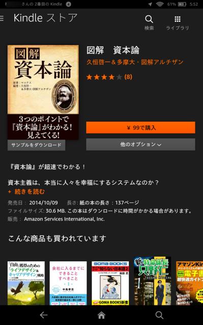 20141220_KindleFireHDX7 (20) (Custom)
