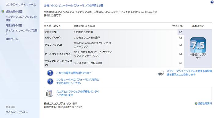 2015-01-12_14h19_28
