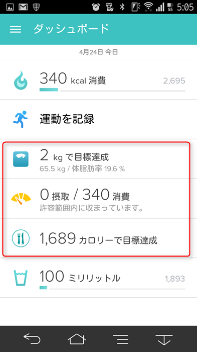 20150425_fitbitapp_10