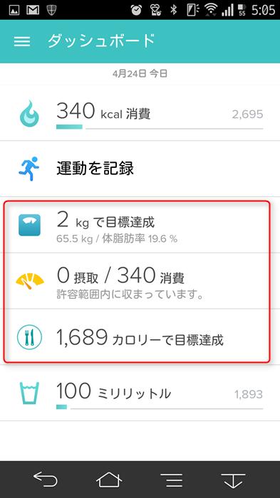 20150425_fitbitapp_10