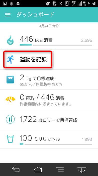 20150425_fitbitapp_11