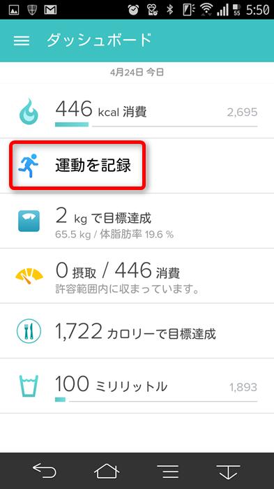 20150425_fitbitapp_11