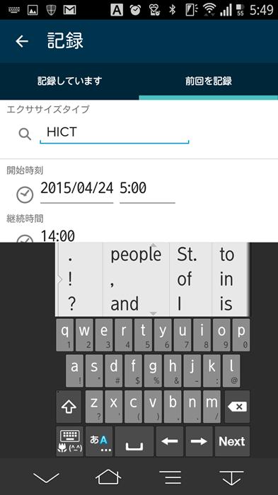 20150425_fitbitapp_13