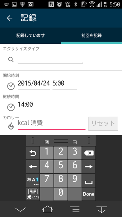 20150425_fitbitapp_14