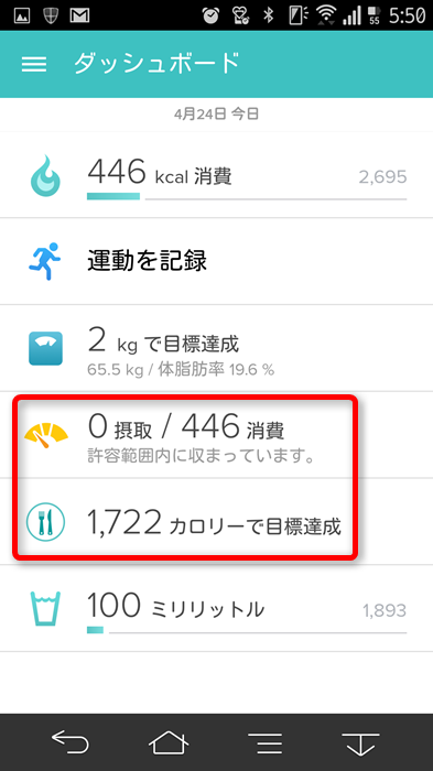 20150425_fitbitapp_16