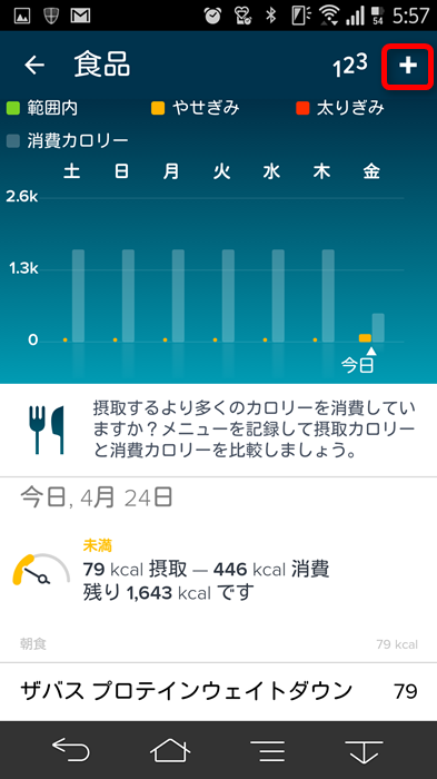 20150425_fitbitapp_17