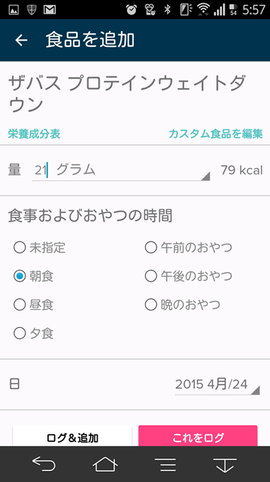 20150425_fitbitapp_20