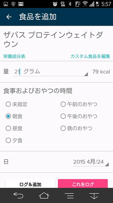 20150425_fitbitapp_20