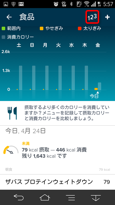 20150425_fitbitapp_22