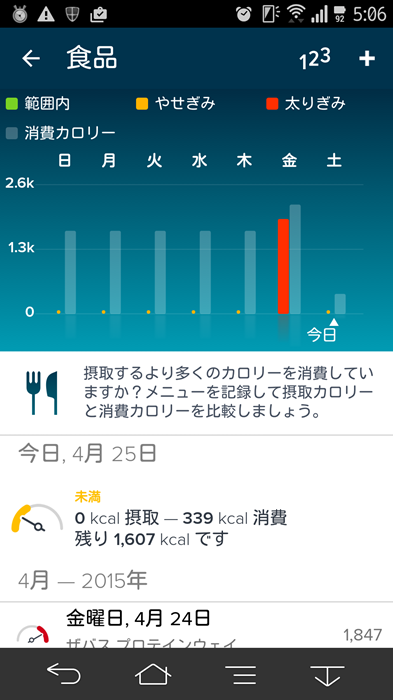 20150425_fitbitapp_24
