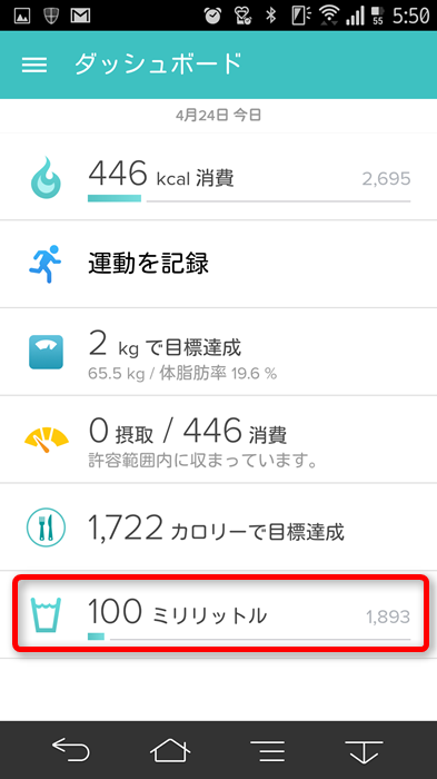 20150425_fitbitapp_25