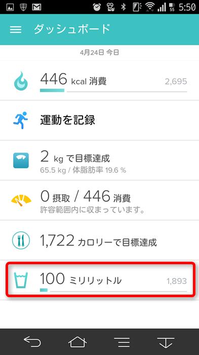 20150425_fitbitapp_25