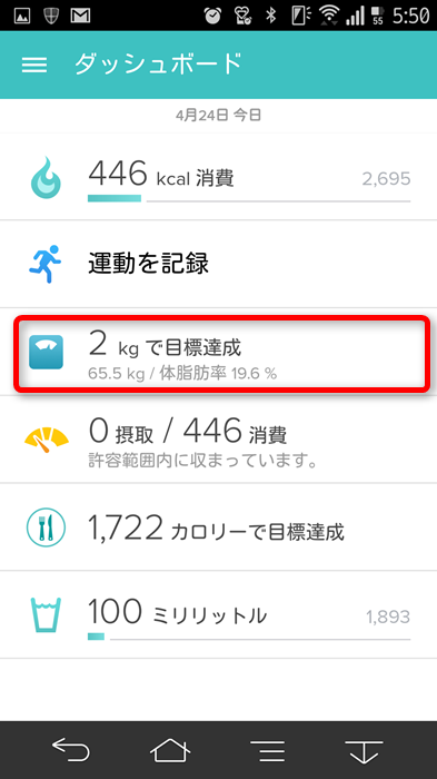 20150425_fitbitapp_27