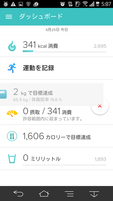 20150425_fitbitapp_29