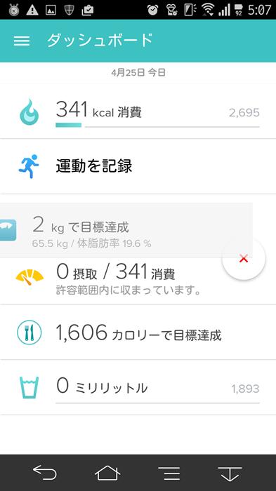 20150425_fitbitapp_29