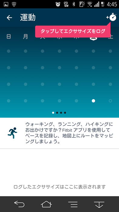 20150425_fitbitapp_3