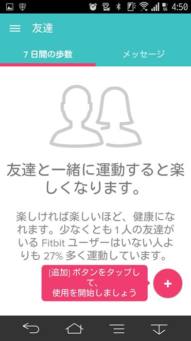 20150425_fitbitapp_31