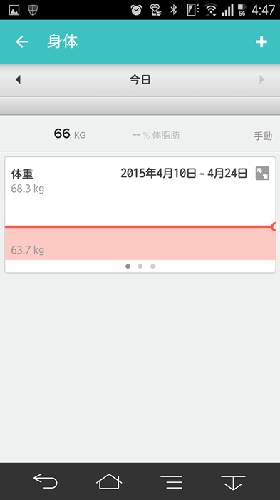 20150425_fitbitapp_4