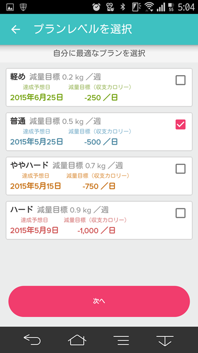 20150425_fitbitapp_7