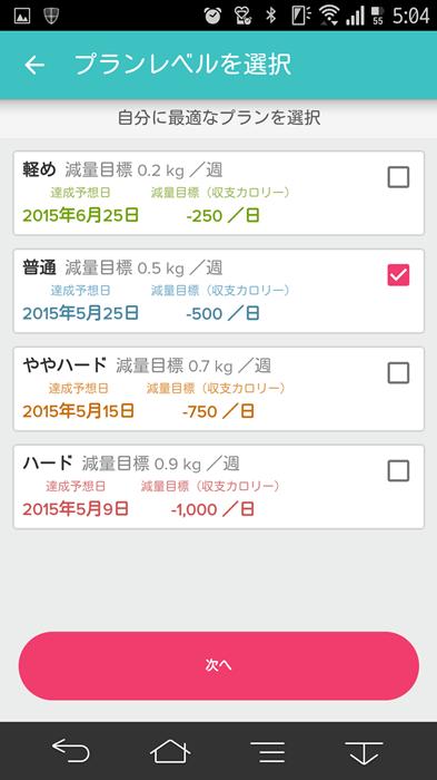20150425_fitbitapp_7