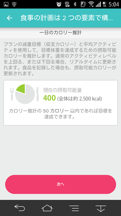 20150425_fitbitapp_8