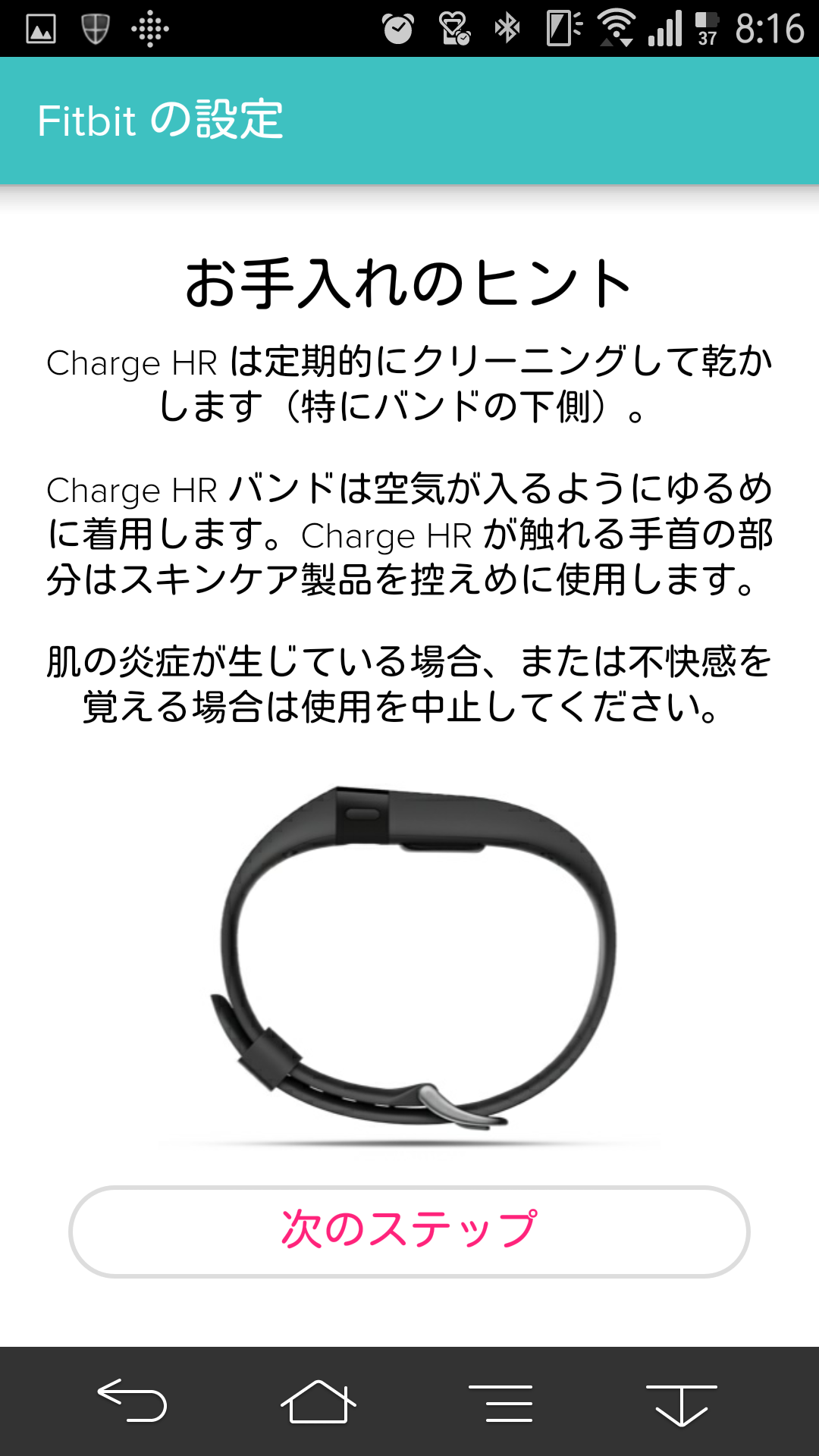 20150426_Fitbit-Charge-HR_14