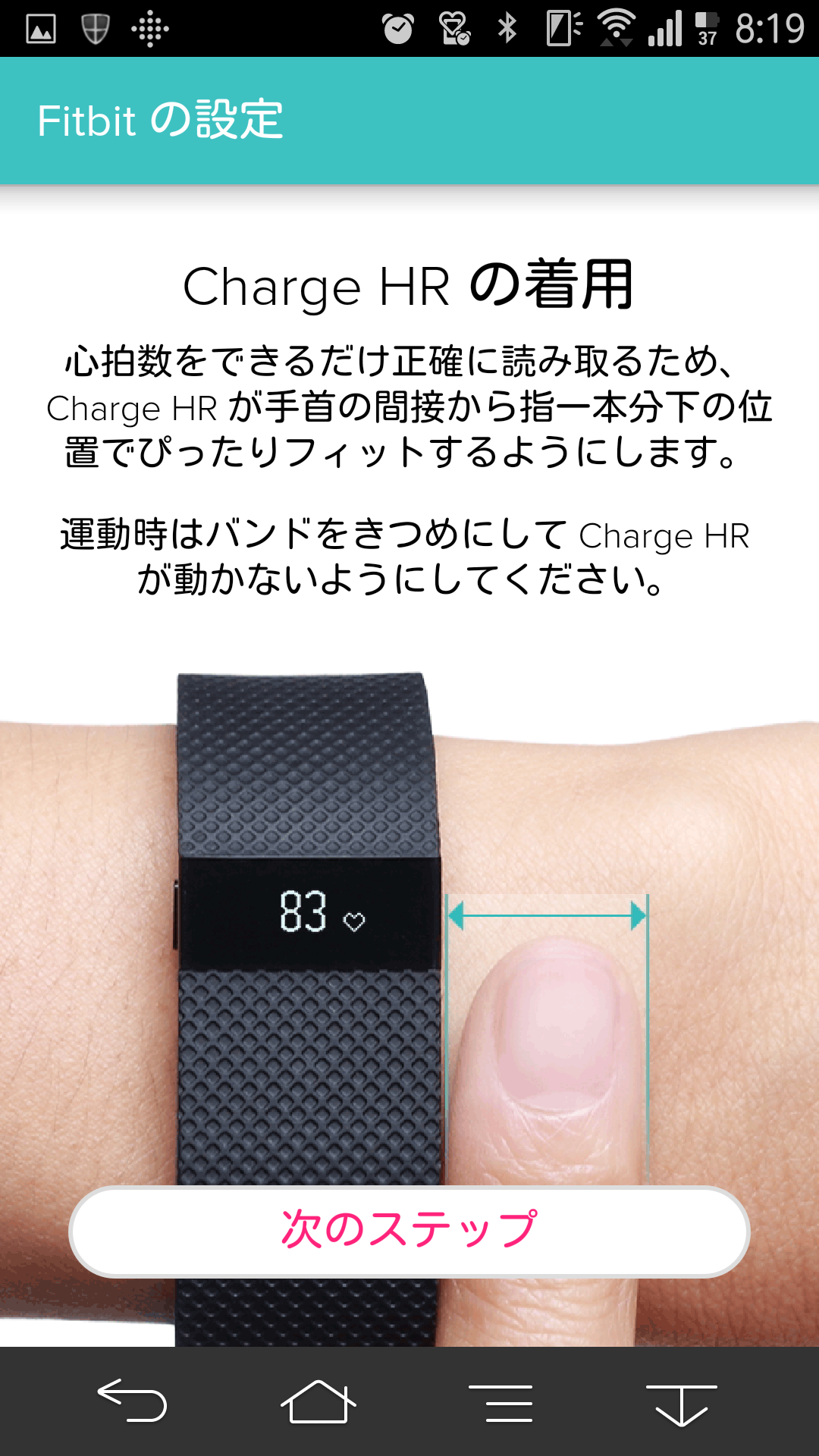 20150426_Fitbit-Charge-HR_15