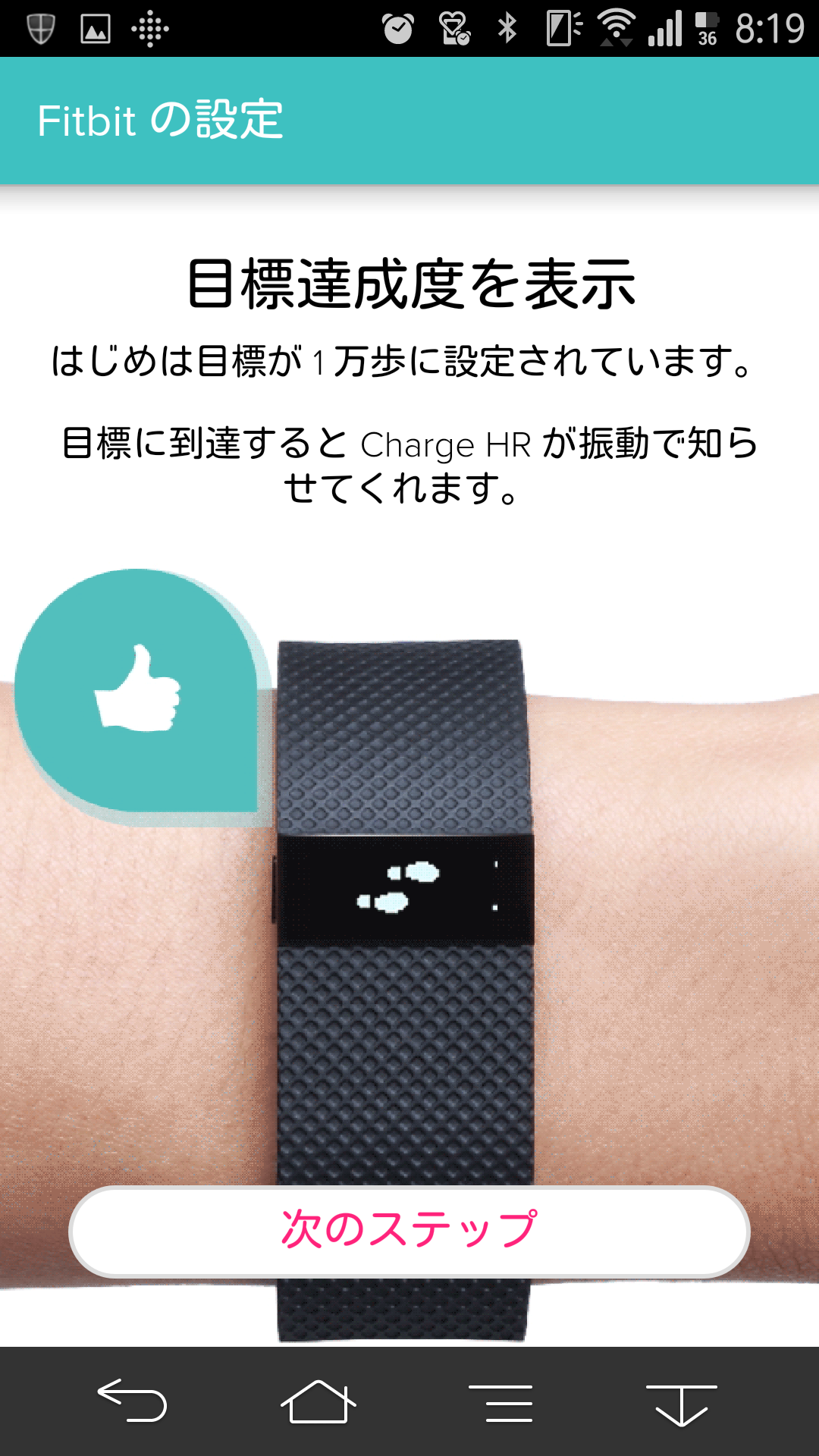20150426_Fitbit-Charge-HR_17
