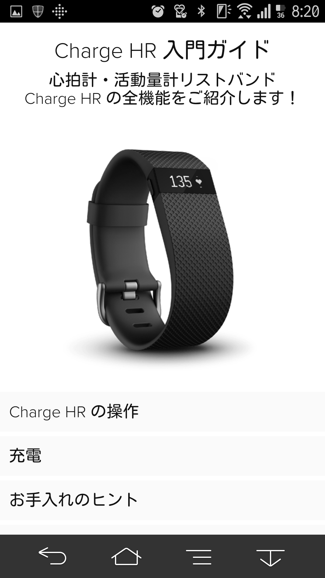20150426_Fitbit-Charge-HR_19