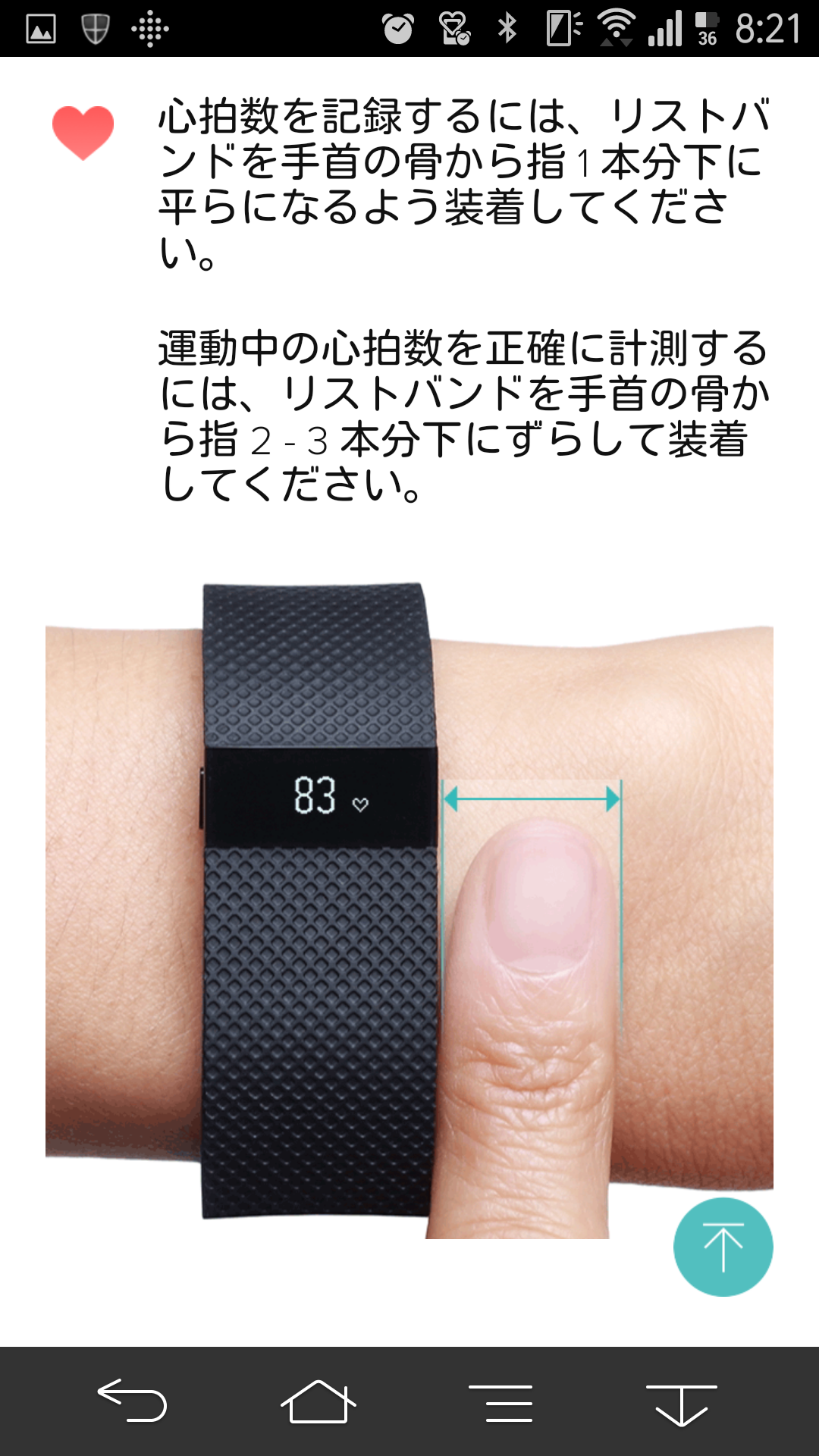 20150426_Fitbit-Charge-HR_20