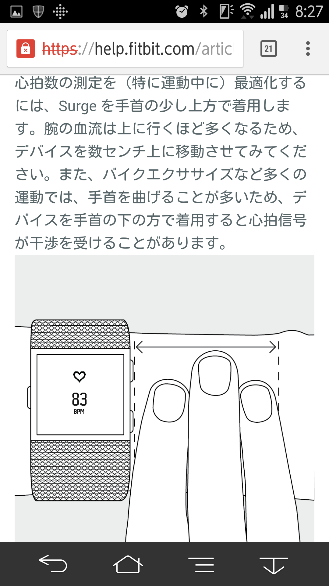 20150426_Fitbit-Charge-HR_21