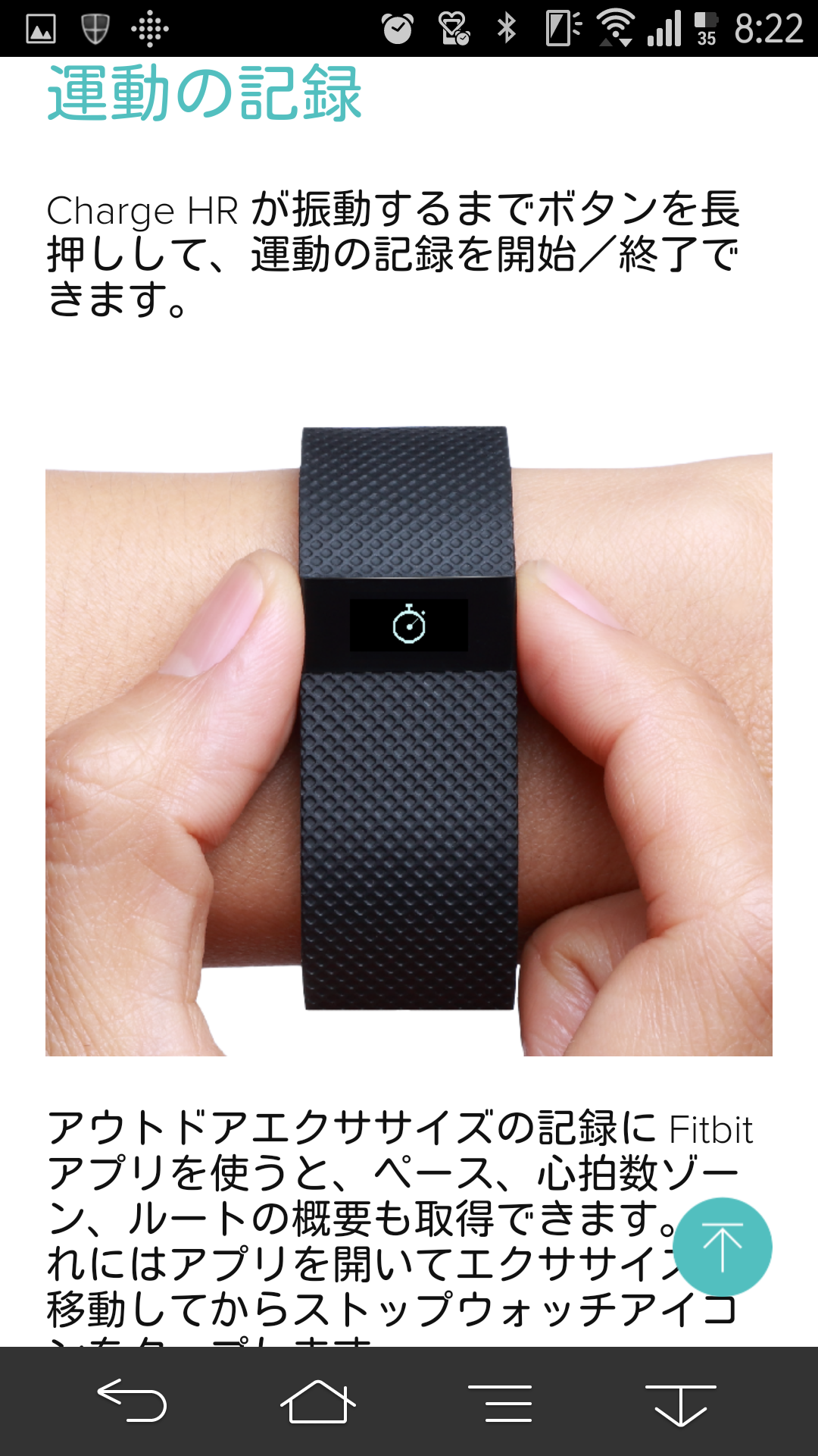 20150426_Fitbit-Charge-HR_23