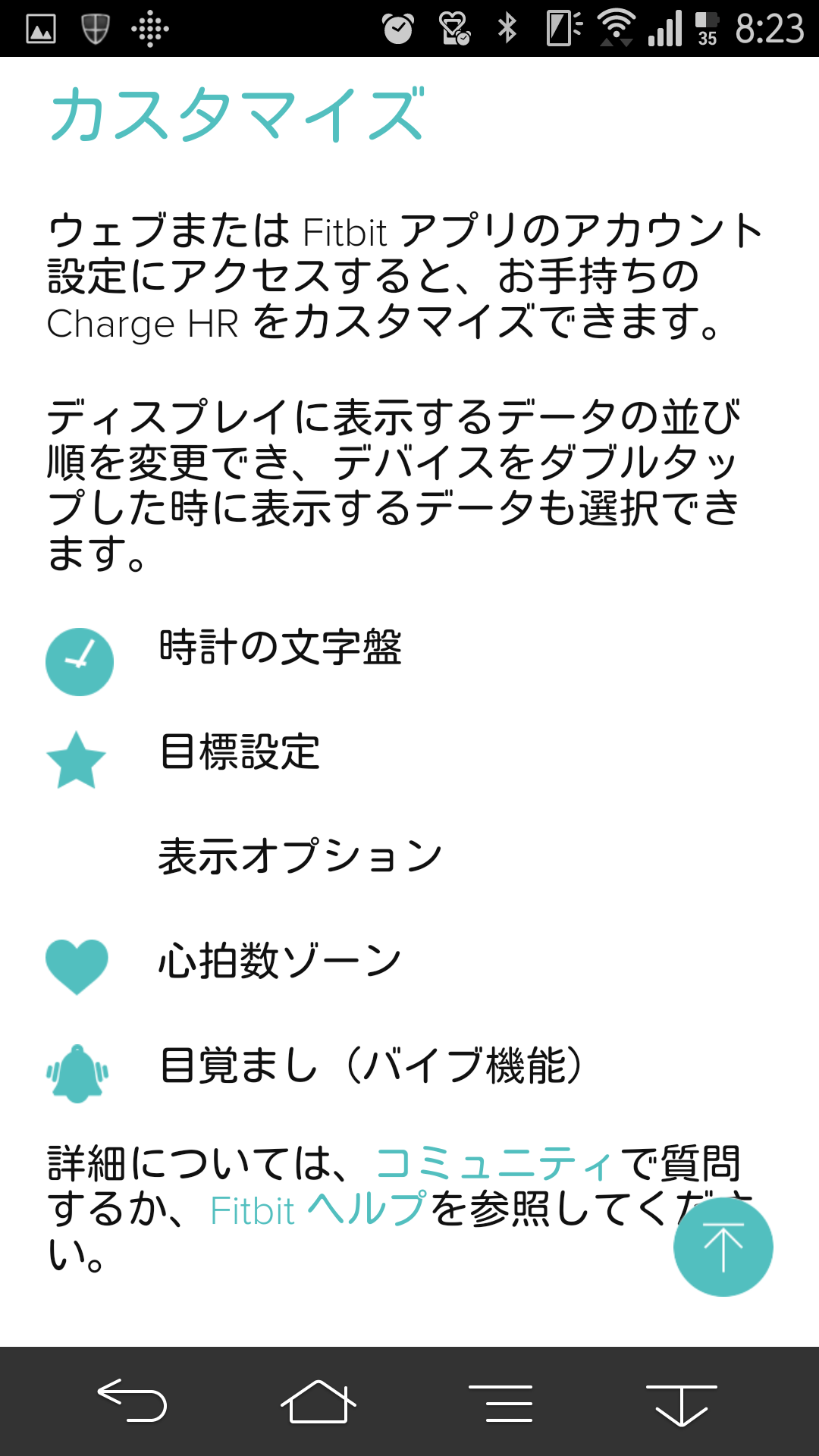 20150426_Fitbit-Charge-HR_24