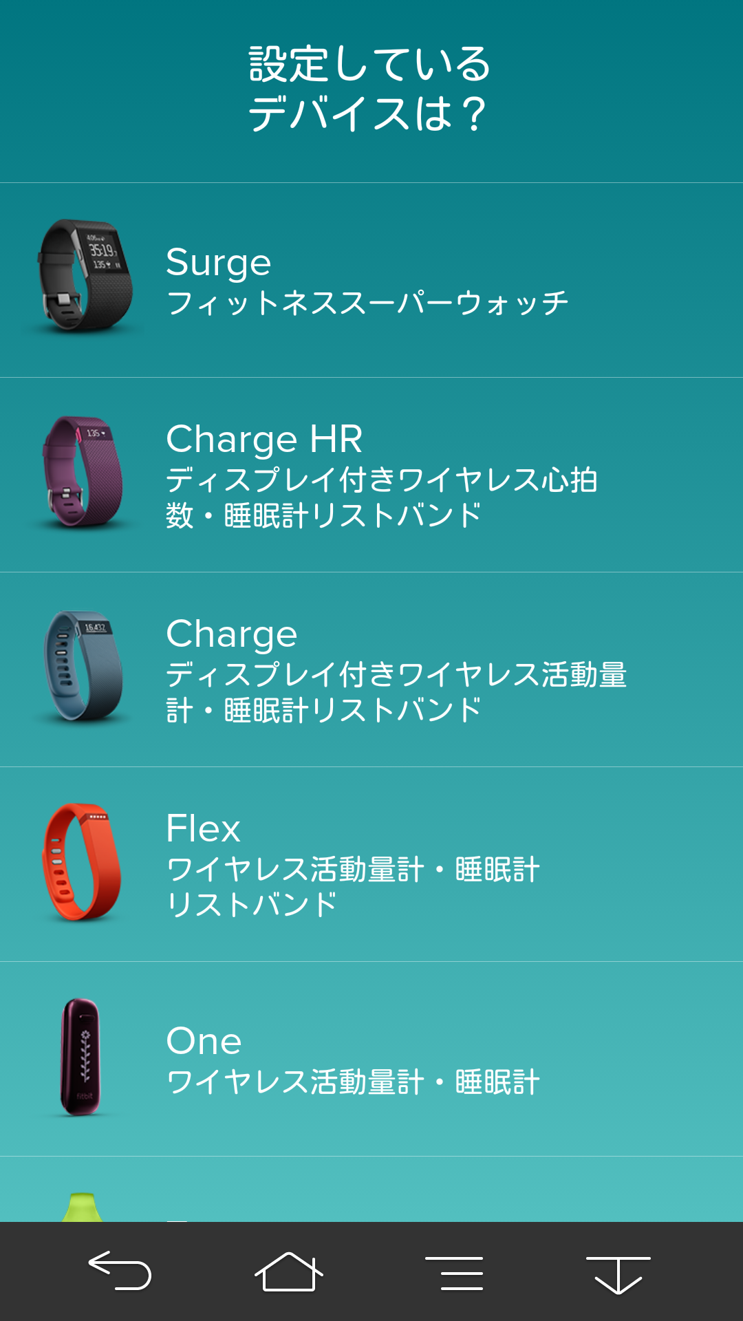20150426_Fitbit-Charge-HR_8
