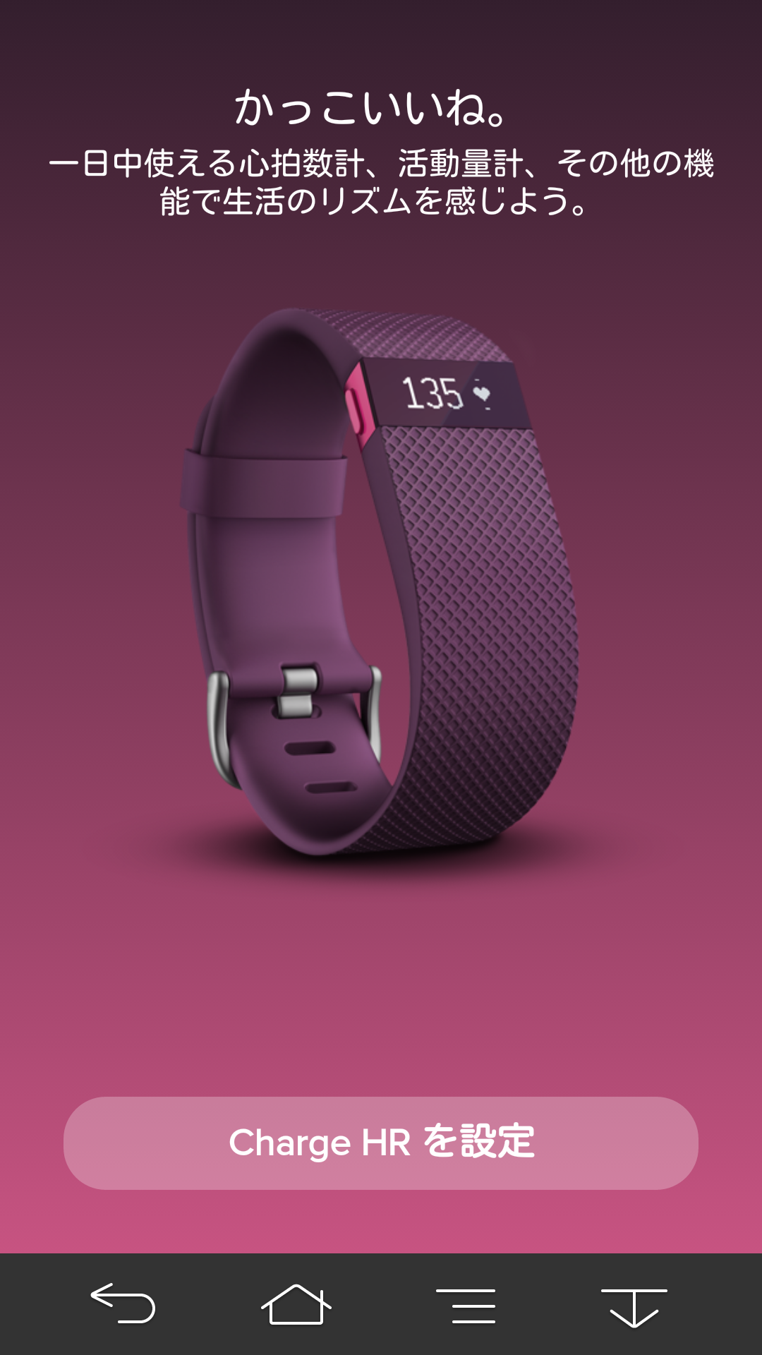 20150426_Fitbit-Charge-HR_9