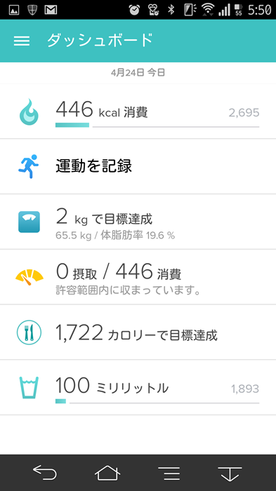 20150429_fitbitapp2_1