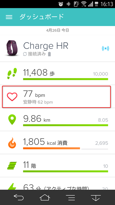 20150429_fitbitapp2_10