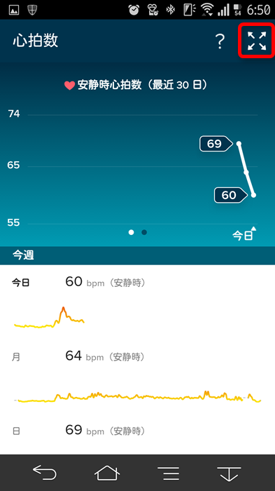 20150429_fitbitapp2_15