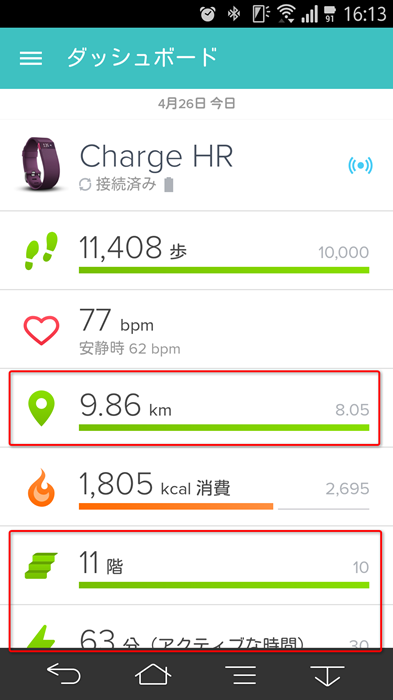 20150429_fitbitapp2_17