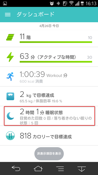 20150429_fitbitapp2_21